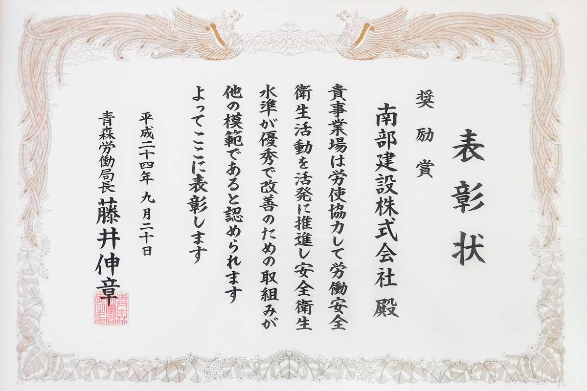 H24.9.20 青森県労働局長奨励賞