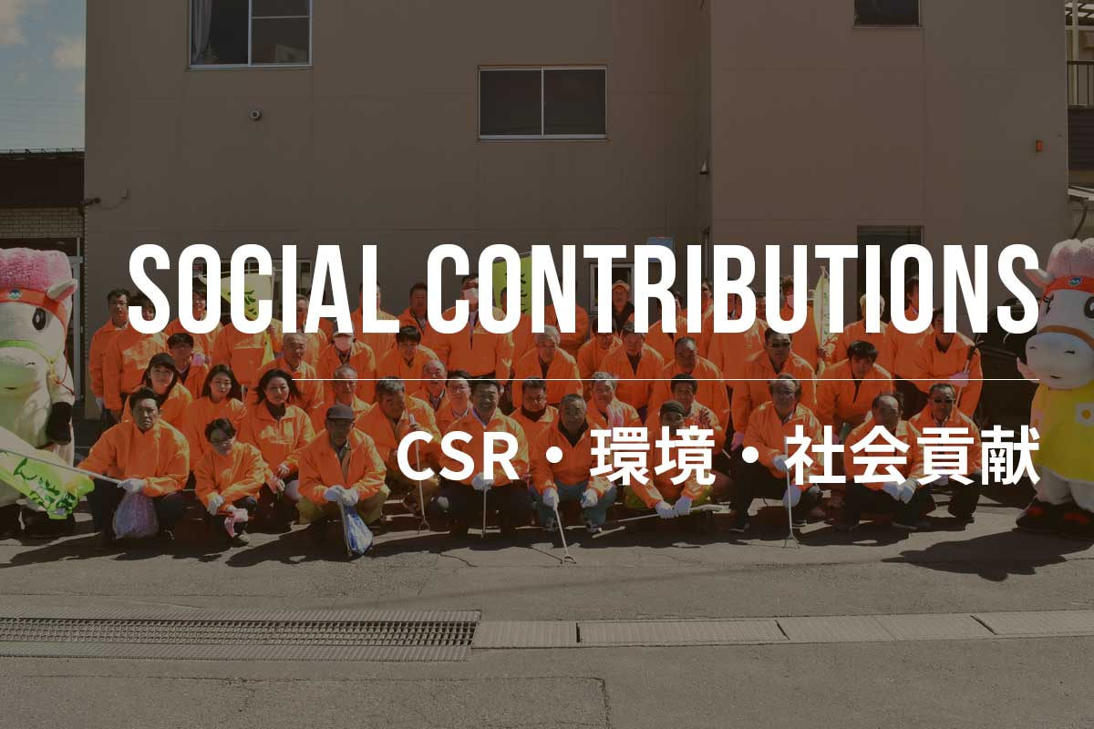 CSR・環境・社会貢献ページへ